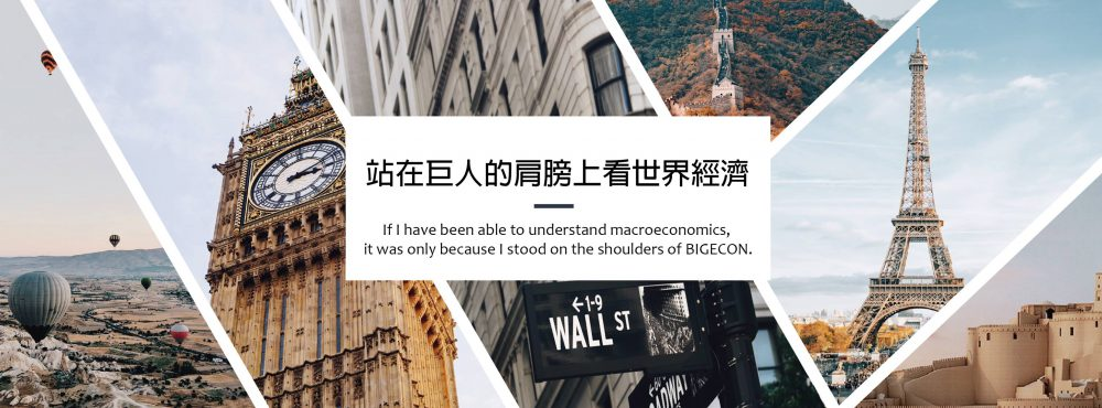 BigEcon